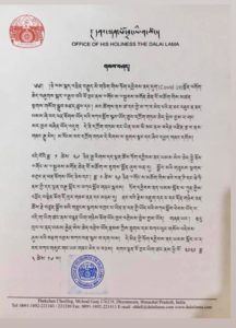 Figure 1: Clarification Letter by the Private Office of HHDL